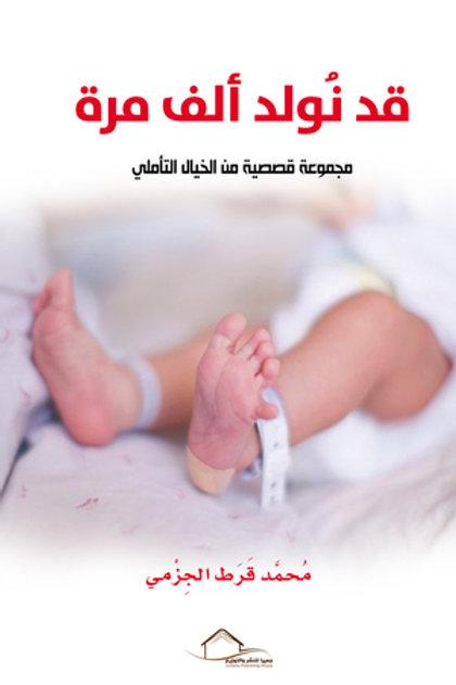 قد نولد ألف مرة - محمد قرط