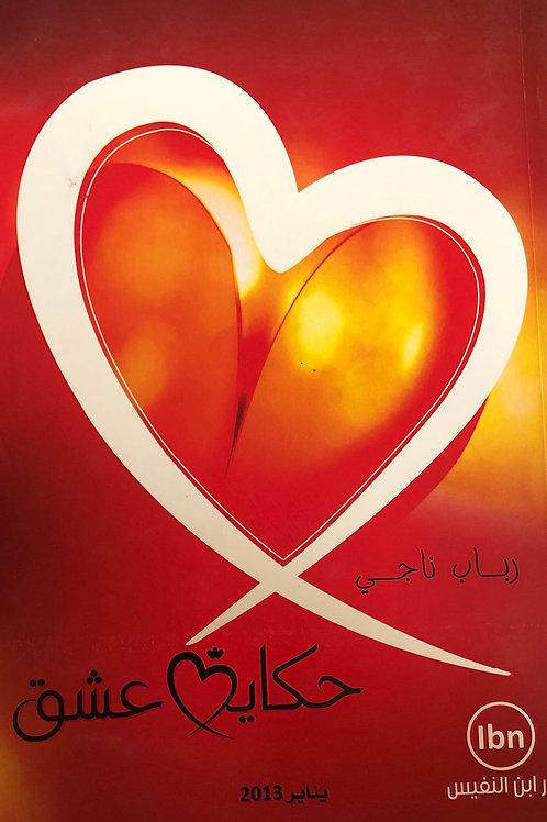 حكاية عشق - رباب ناجي