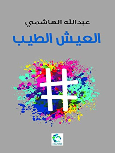 العيش الطيب - عبدالله الهاشمي