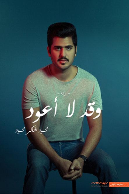 وقد لا أعود - محمود شاكر محمود