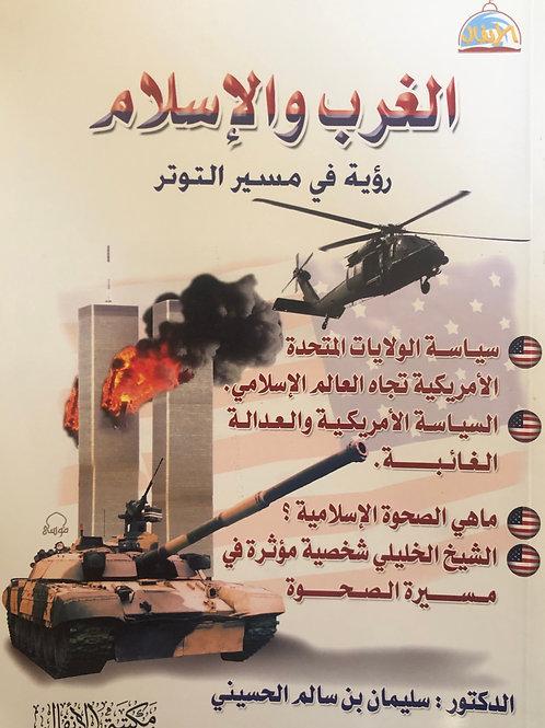الغرب والإسلام - سليمان الحسيني