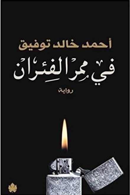 في ممر الفئران - أحمد خالد توفيق