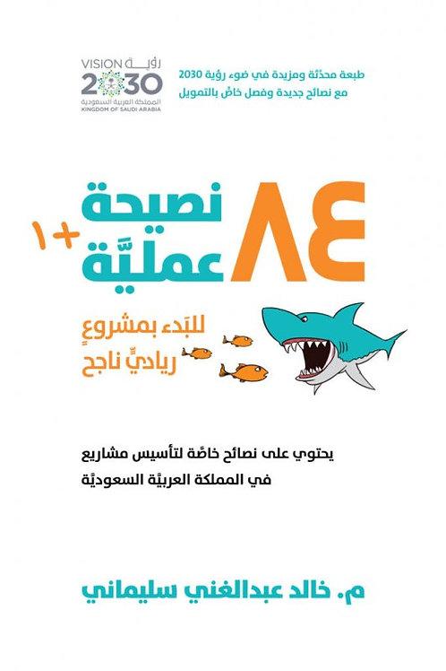 نصيحة عملية للبدء بمشروع ريادي ناجح84 -خالد سليماني