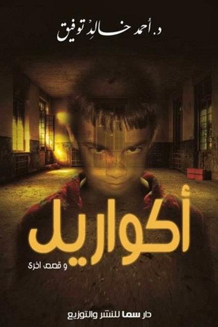 أكواريل - أحمد خالد