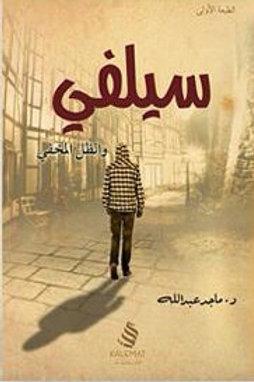 سيلفي والظل المخفي - ماجد عبدالله