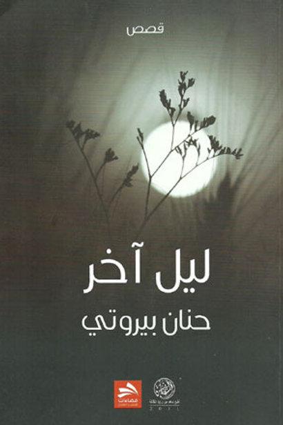 ليل آخر - حنان بيروتي