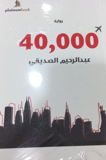 40,000 - عبدالرحيم الصديقي