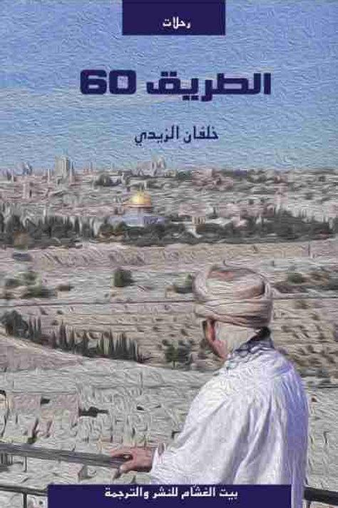 الطريق 60 - خلفان الزيدي