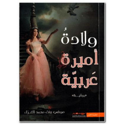 ولادة أميرة عربية - موضي الغراء