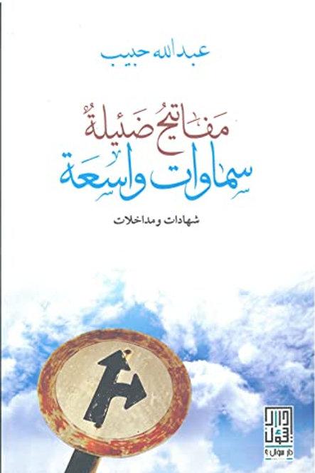 مفاتيح ضئيلة سماوات واسعة - عبدالله حبيب