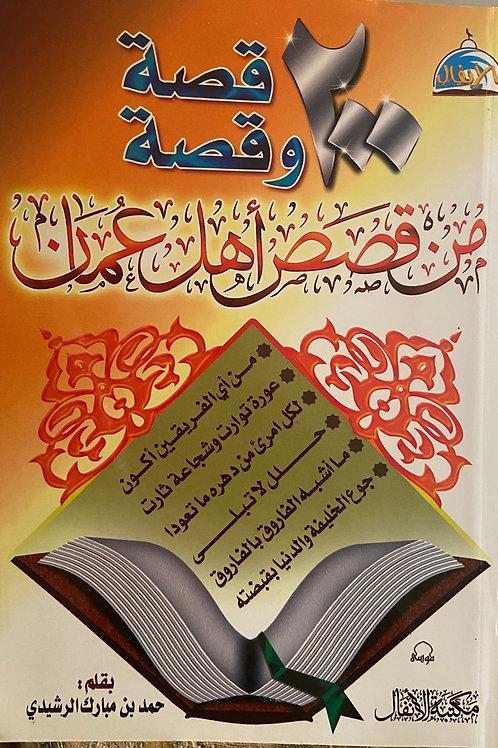 قصة وقصة من قصص أهل عمان - حمد الرشيدي