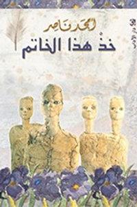 خذ هذا الخاتم - أمجد ناصر