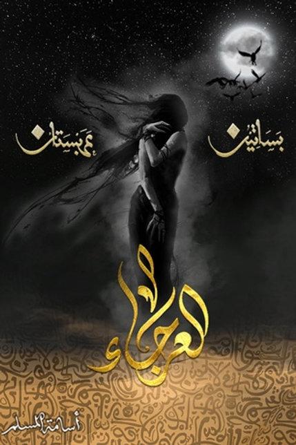 العرجاء - بساتين عربستان - أسامة المسلم