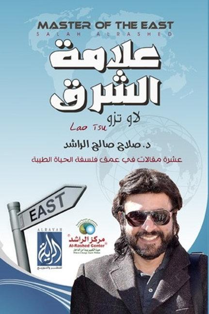 علامة الشرق - صلاح صالح الراشد