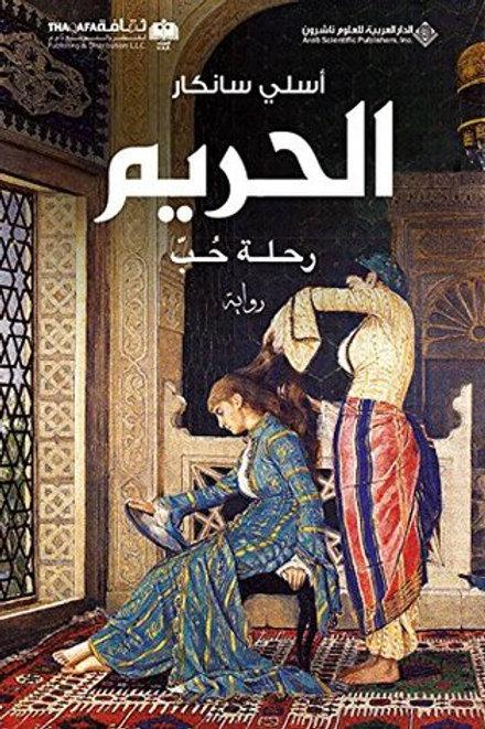 الحريم : رحلة حب - أسلي سانكار