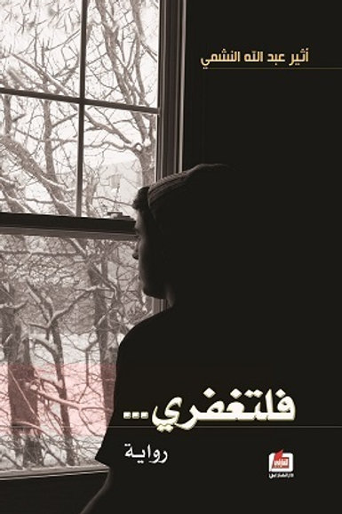 فلتغفري - أثير عبدالله النشمي