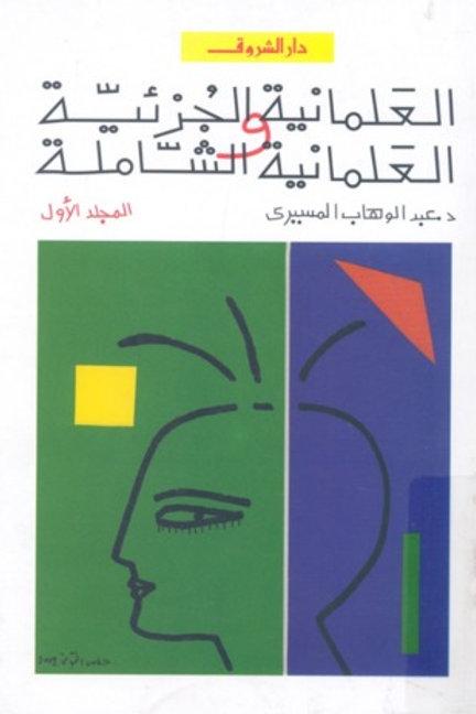 العلمانية الجزئية والعلمانية الشاملة 2 - عبدالوهاب المسيري