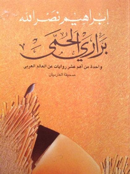 براري الحمى - إبراهيم نصرالله