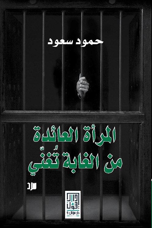 المرأة العائدة من الغابة تغني - حمود سعود