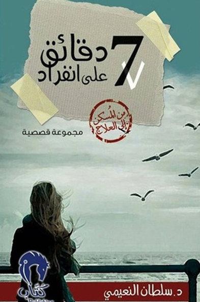 دقائق على انفراد7 - سلطان النعيمي