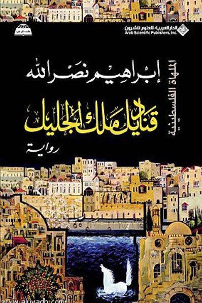 قناديل ملك الجليل - إبراهيم نصرالله