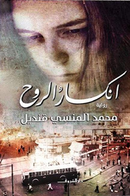 انكسار الروح - محمد المنسي