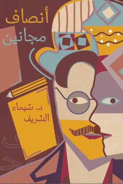 أنصاف مجانين - شيماء الشريف