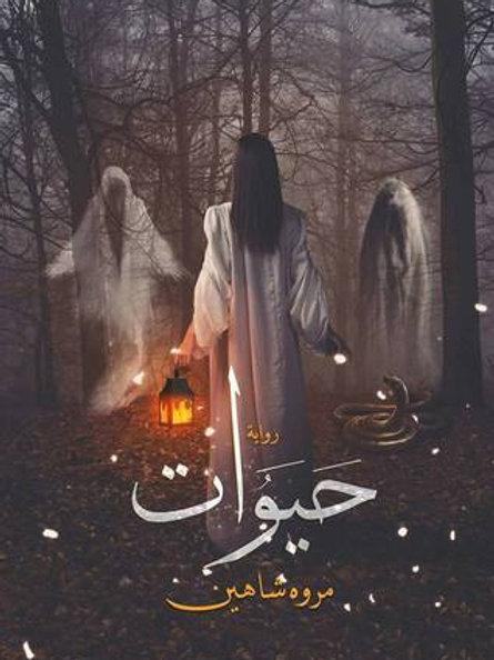حيوات - مروة شاهين