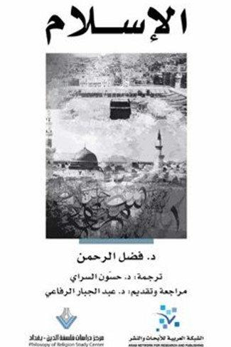 الإسلام - فضل الرحمن