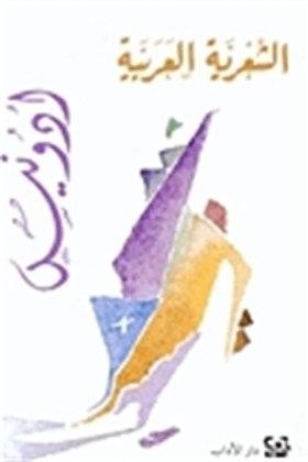 الشعرية العربية - أدونيس