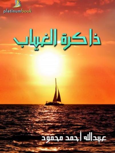 ذاكرة الغياب - عبدالله أحمد