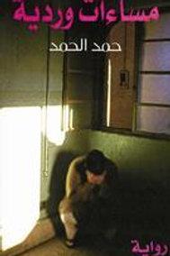 مساءات وردية - حمد الحمد