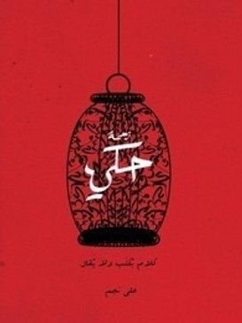 زحمة حكي - علي نجم