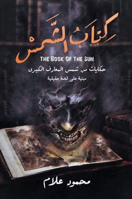 كتاب الشمس - محمود علام