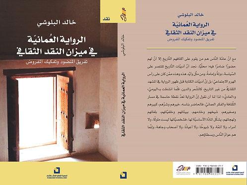 الرواية العمانية في ميزان النقد الثقافي - خالد البلوشي