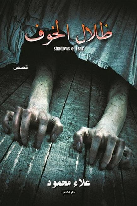 ظلال الخوف - علاء محمود