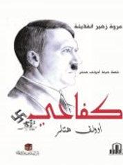 كفاحي : قصة حياة أدولف هتلر -عروة الفلالية