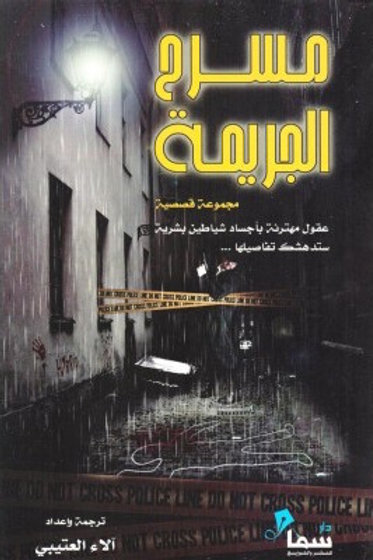 مسرح الجريمة - آلاء العتيبي