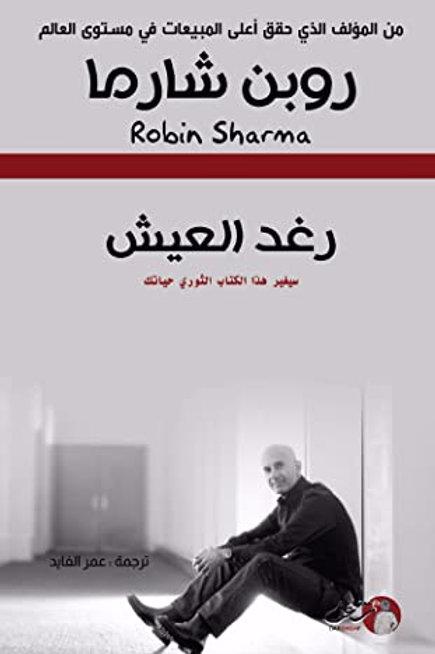 رغد العيش - روبن شارما