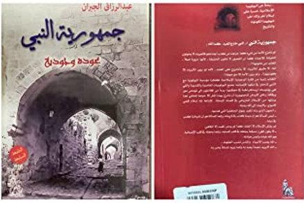 جمهورية النبي : عودة وجودية - عبدالرزاق الجبران