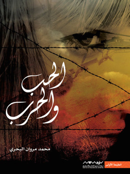 الحب والحرب - محمد مروان البحري