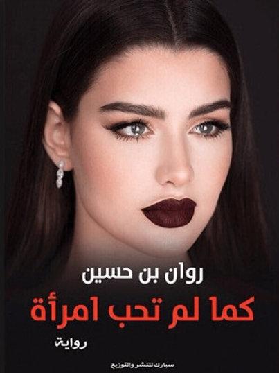 كما لم تحب امرأة - روان بن حسين