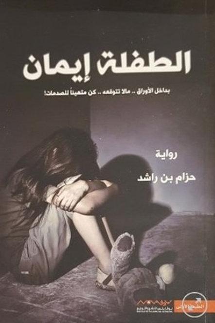 الطفلة أيمان - حزام بن راشد