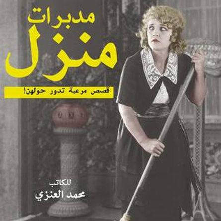 مدبرات منزل - محمد العنزي