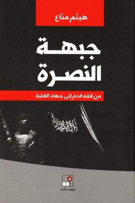 جبهة النصرة - هيثم مناع