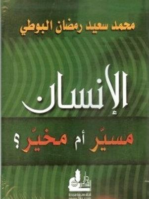 الإنسان مسير أم مخير - محمد البوطي