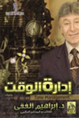 إدارة الوقت - إبراهيم الفقي