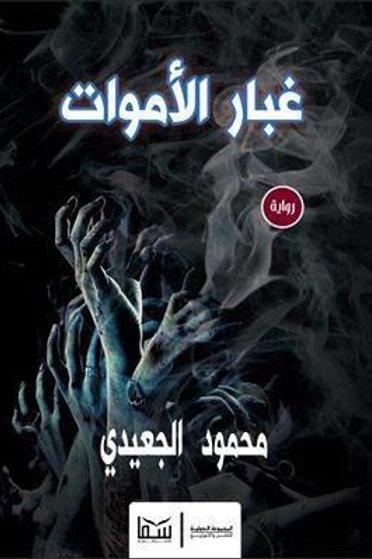 غبار الأموات - محمود الجعيدي