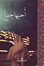أحبها جدًا - إيمان حمد
