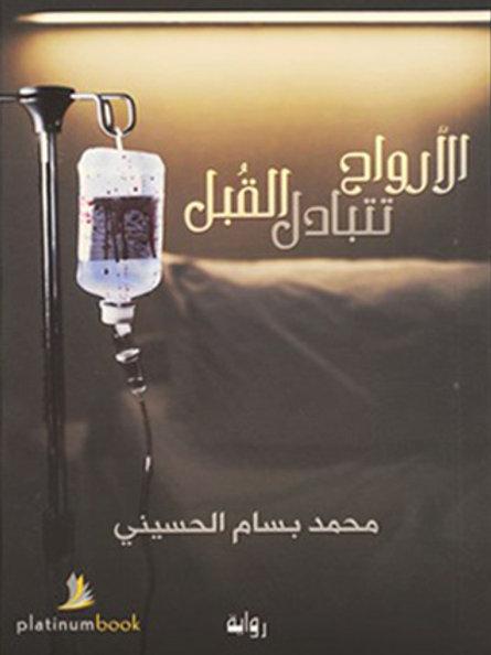 الأرواح تتبادل القبل - محمد الحسيني